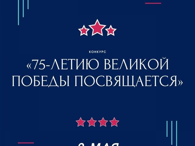 Авторские стихи, посвященные Героям ВОВ