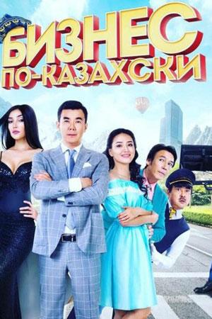 Бизнес по казахски