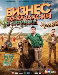 Бизнес по казахски в Африке
