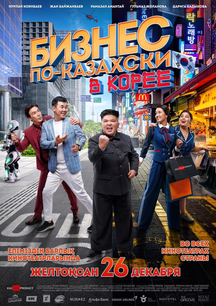 Бизнес по казахски в Корее